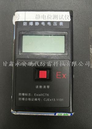 静电位测试仪