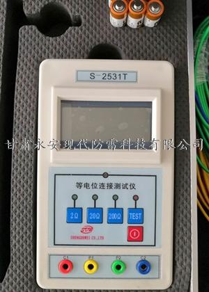 等电位连接测试仪